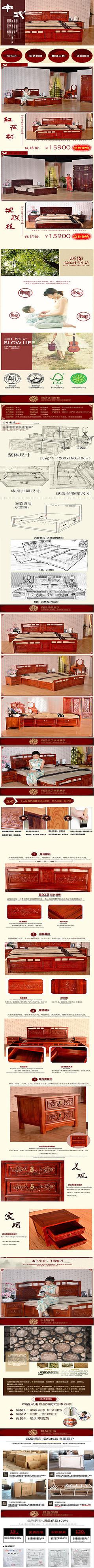 床中國風家具淘寶詳情PSD分層