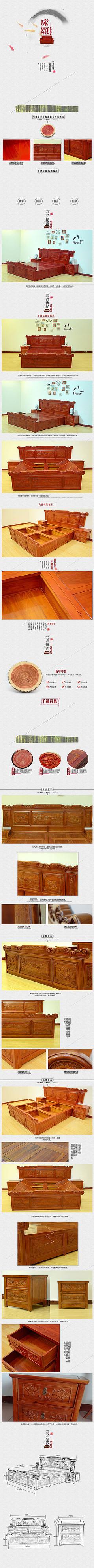 紙紋理中國風家具淘寶詳情PSD分層