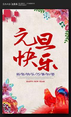 简约元旦快乐宣传海报设计