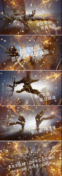 震撼大气中国军队武警宣传片头