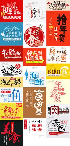 淘宝天猫年货节美食海报文字排版