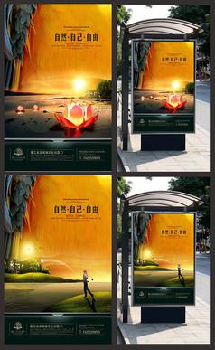 金色地产海报设计