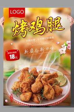 烤鸡腿美食海报设计