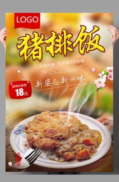 猪排饭美食海报设计
