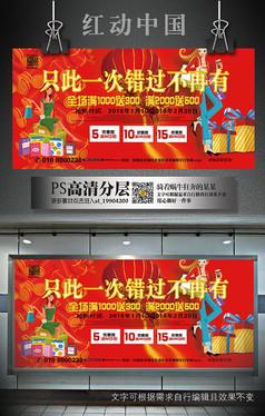 春节超市年货促销海报
