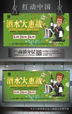 春节酒水促销海报