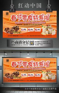春节零食特惠海报