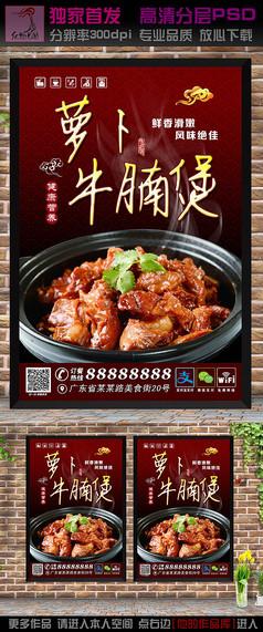 萝卜牛腩煲美食海报广告设计