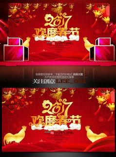 鸡年素材2017欢度春节鸡年企业年会背景板模板