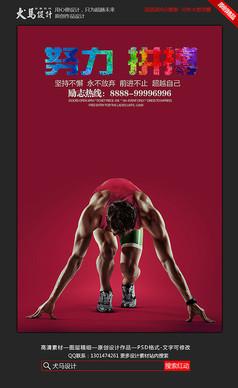 起跑努力拼搏企业学校励志海报