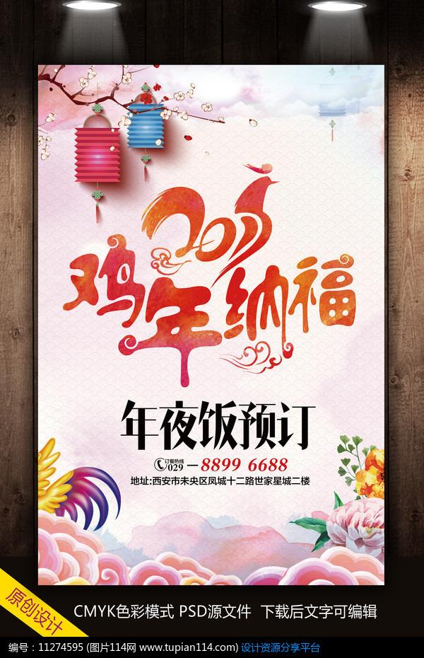 [原创] 创意年夜饭预定宣传海报