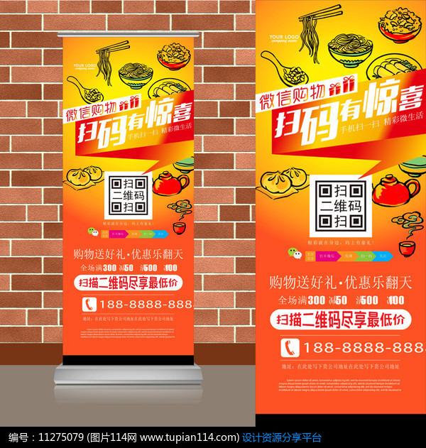 [原创] 各式中式面食文化餐饮美食微信扫码二维码易拉宝图片