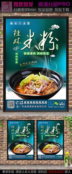 桂林米粉美食海报广告设计