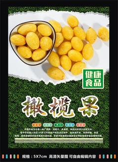 橄榄果海报设计