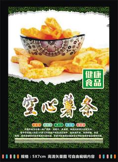 空心薯条海报设计