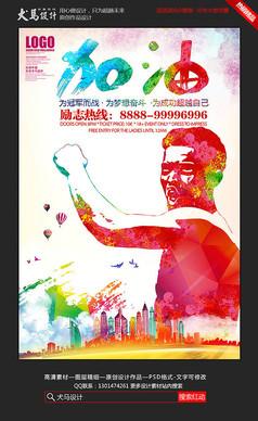 创意加油励志海报设计