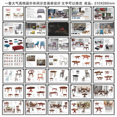 休闲沙发实木餐桌椅家具画册设计