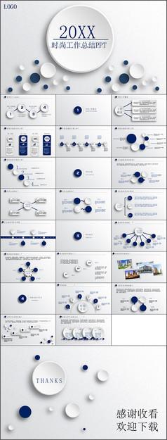 框架完整蓝色大气时尚公司工作总结计划PPT模板
