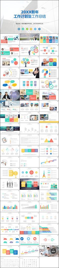 简洁实用框架完整年终总结工作汇报及新年计划PPT模板