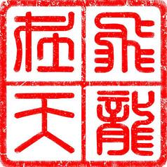陽刻圓角邊框印章設計