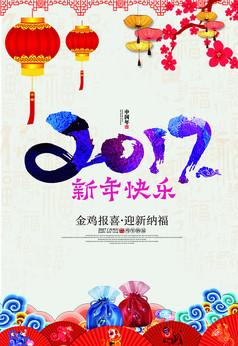 新年快乐2017创意海报设计