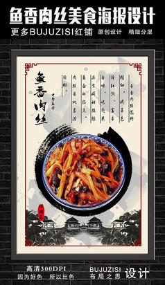 鱼香肉丝美食海报设计