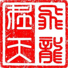 圓角左陰右陽印章設計