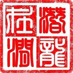 圆角阴阳交叉印章设计