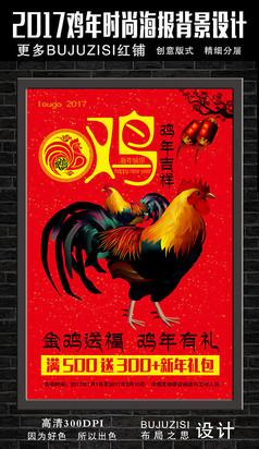 2017鸡年时尚海报背景设计