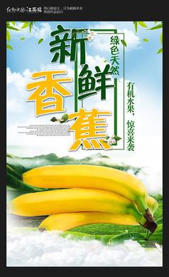 新鲜香蕉水果海报