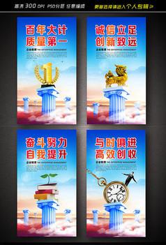 企业文化标语广告设计
