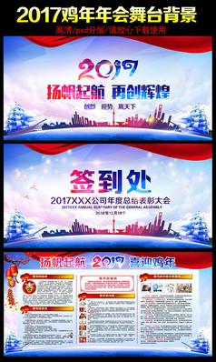 2017春节安全宣传栏