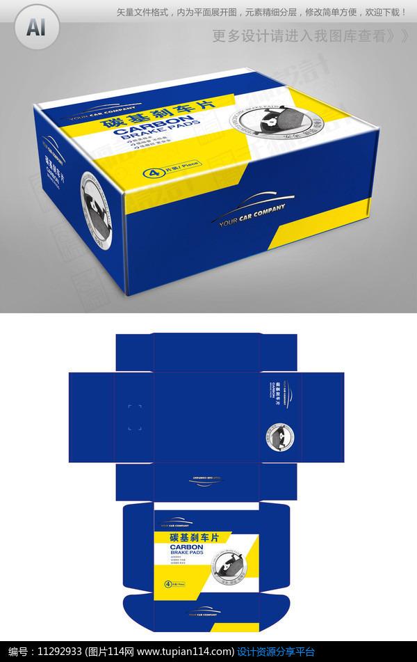 [原创] 汽车刹车片包装彩盒设计图片