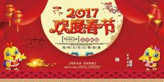 2017欢度春节海报