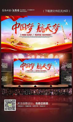 大气中国梦航天梦宣传海报