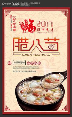 中国风鸡年腊八节海报设计