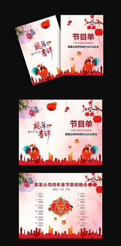 春节喜庆时尚节目单设计