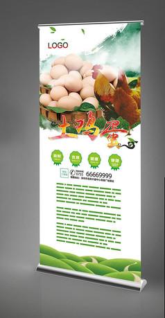土鸡蛋X展架设计