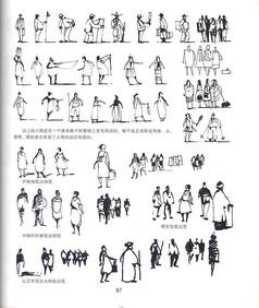 各种姿势的人物手绘