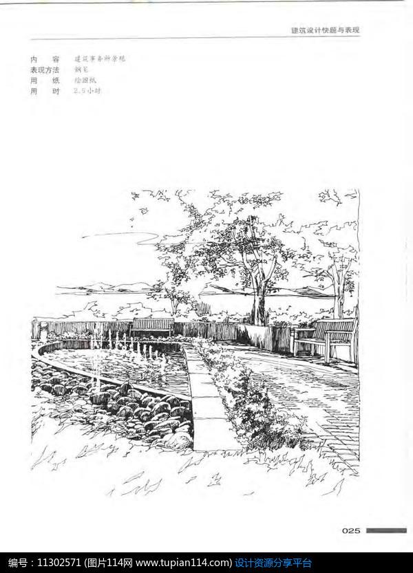 相关素材 水景景墙效果图手绘透视图小品设计景观设计植物设计铺装