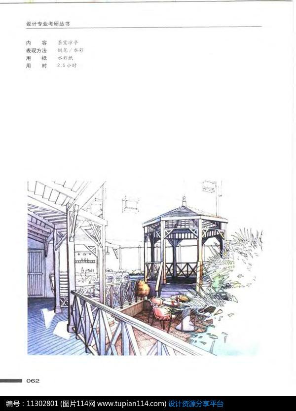 [原创] 别墅庭院景观手绘
