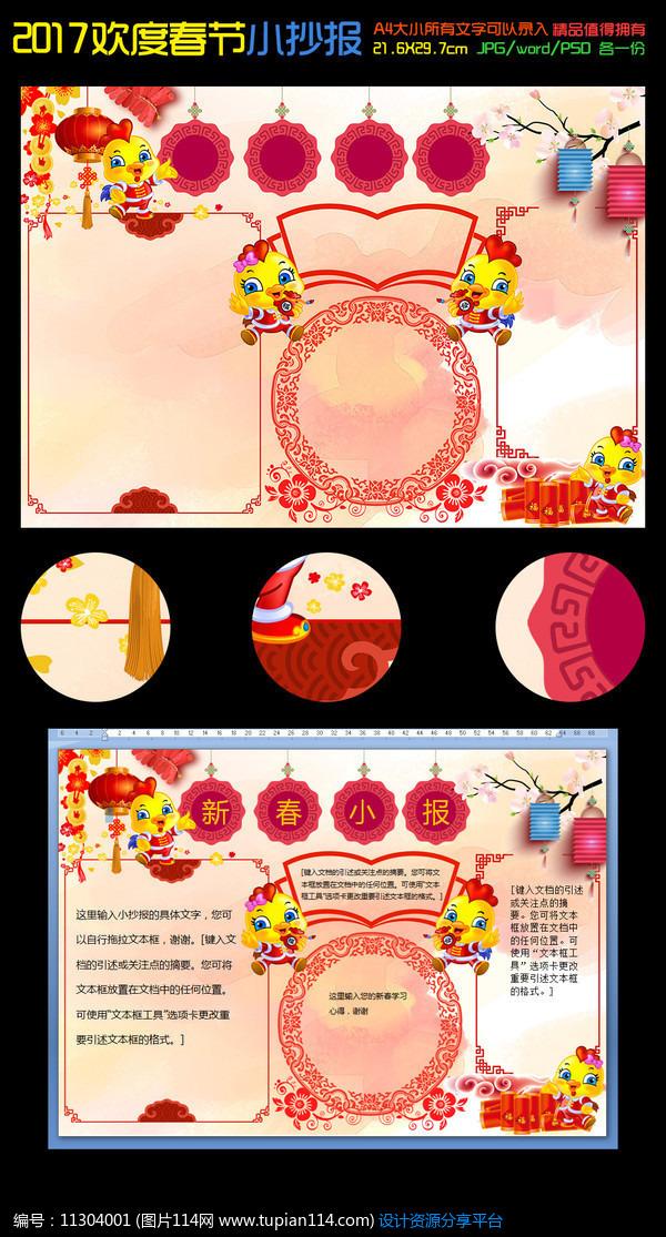 2017新年春节喜庆小抄报设计素材免费下载 春节PSD 图片114图片