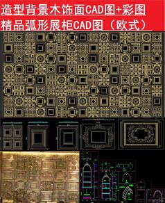 弧线展柜造型木饰面背景墙CAD