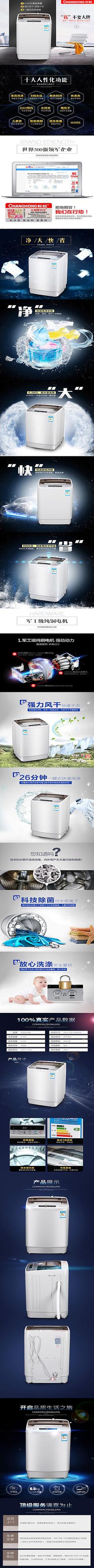 洗衣機電器淘寶詳情模板