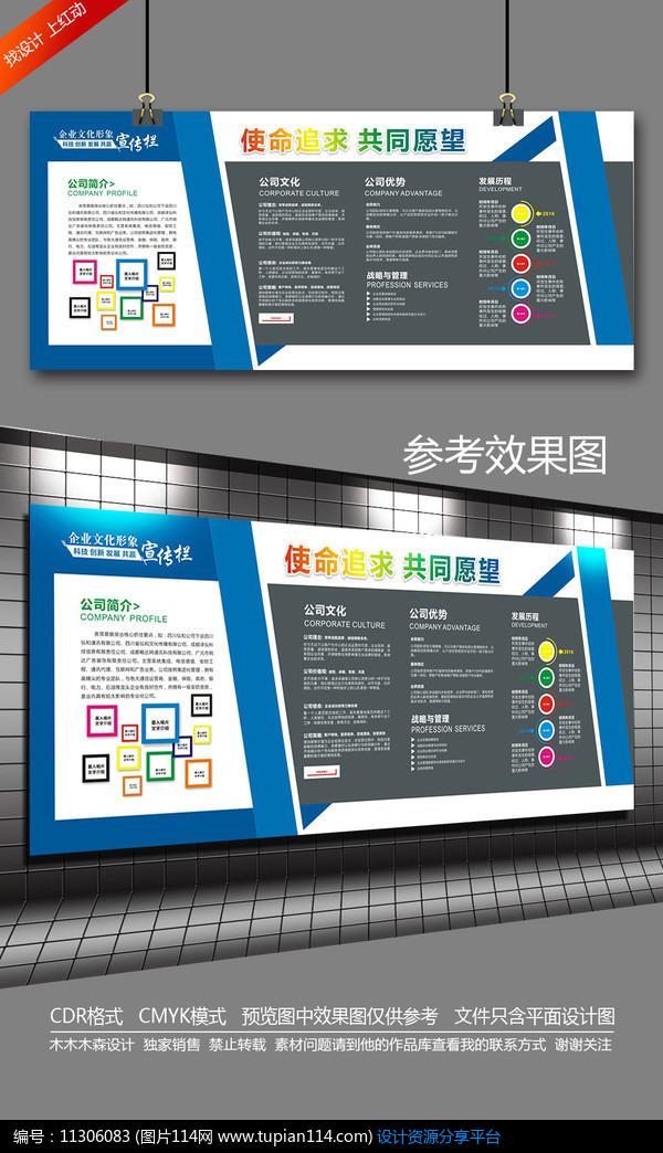 创意蓝色企业文化墙宣传栏设计素材免费下载_展板设计
