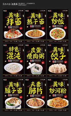 美食店宣传海报