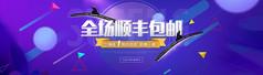 包邮促销淘宝焦点图banner