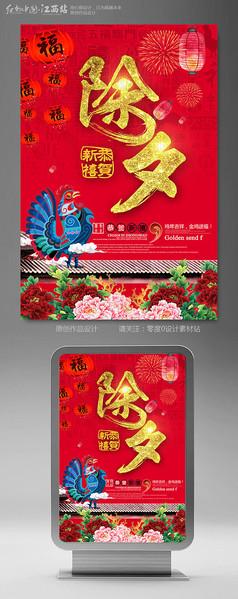 精致中国年除夕海报设计模板