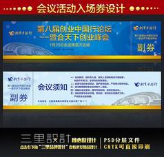 高端科技会议入场券设计