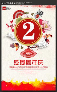 簡約中國風2周年店慶海報設計